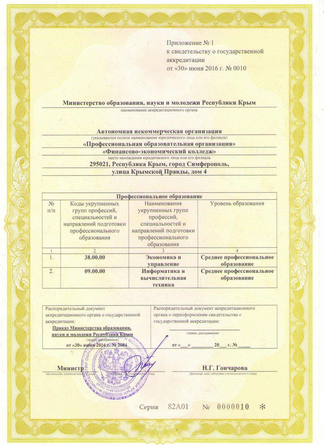 2-prilojenie-svidetelstvo-o-gosudarstvennoj-akkreditacii